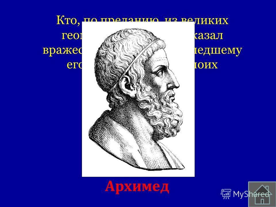 Этот греческий учёный провозгласил: «Числа правят миром» Он ввёл понятия простых, составных, треугольных, квадратных, совершенных чисел? Пифагор