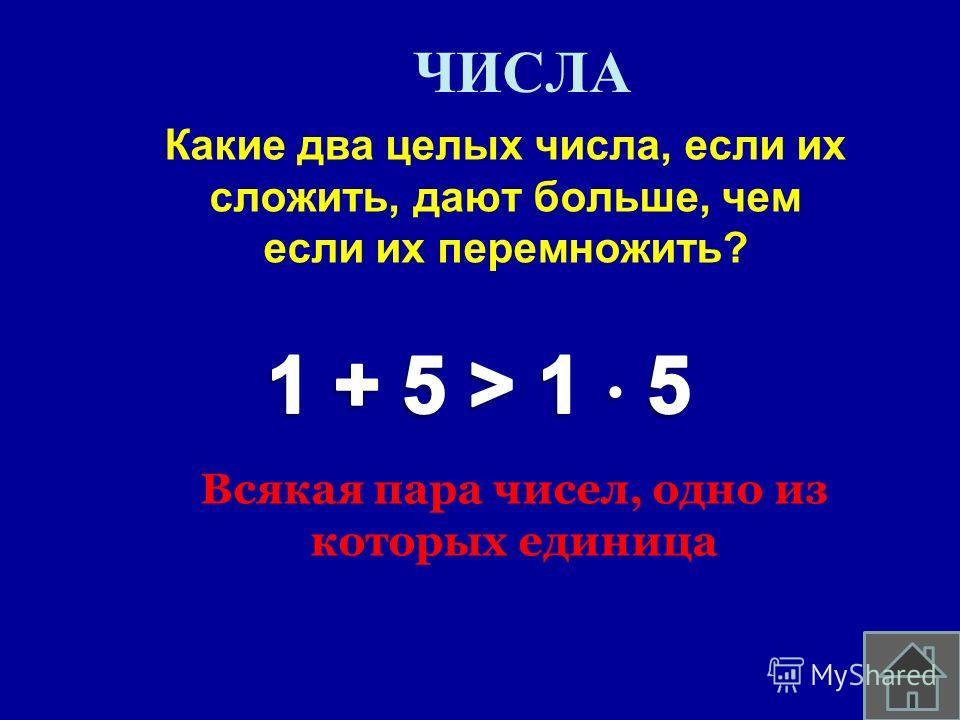 ЧИСЛА Какие три числа, если их сложить или перемножить, дают один и тот же результат? 1 + 2 + 3 = 1 2 3 = 6