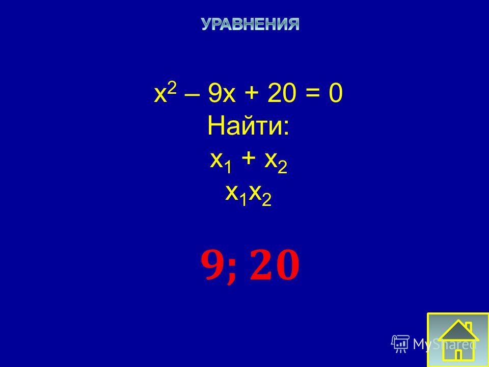 Функции Если большему значению аргумента соответствует большее значение функции, то функция называется … возрастающей