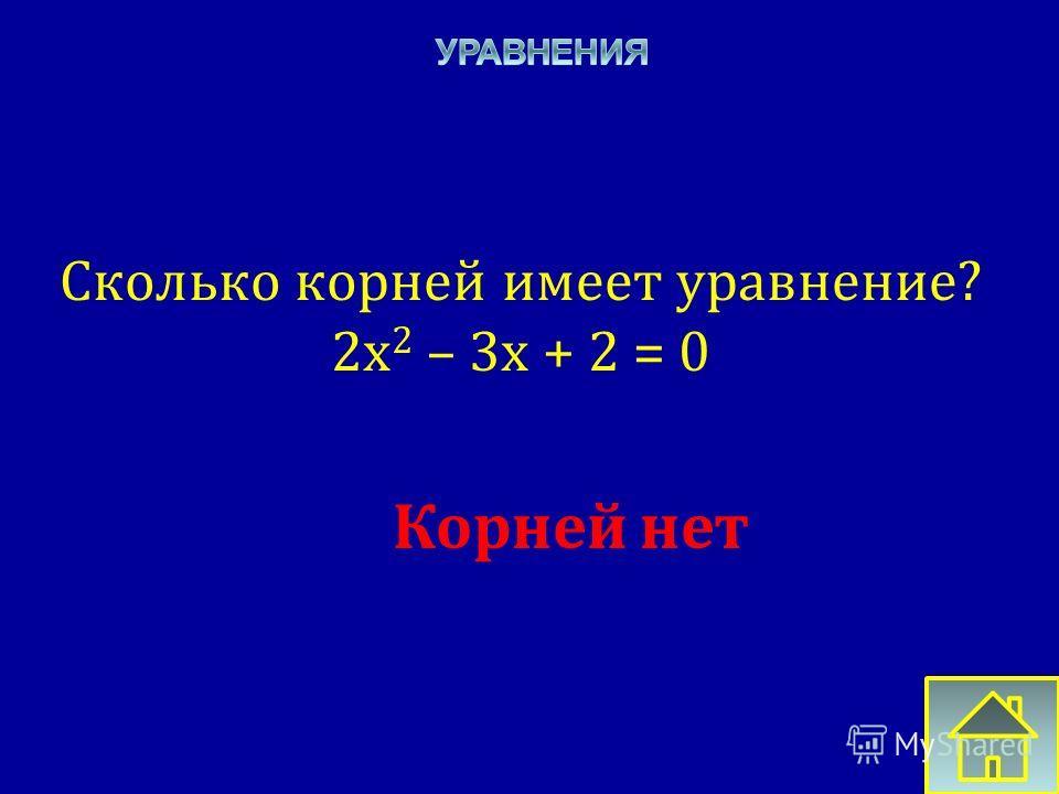 x 2 – 9x + 20 = 0 Найти: x 1 + x 2 x 1 x 2 9; 20