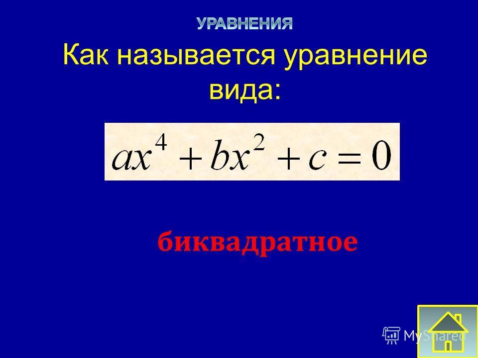 Сколько корней имеет уравнение? 2x 2 – 3x + 2 = 0 Корней нет