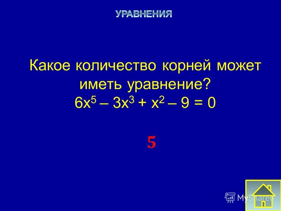 Бутылка с пробкой стоит 11 рублей. Бутылка на 10 рублей дороже пробки. Сколько стоит пробка? 50 копеек