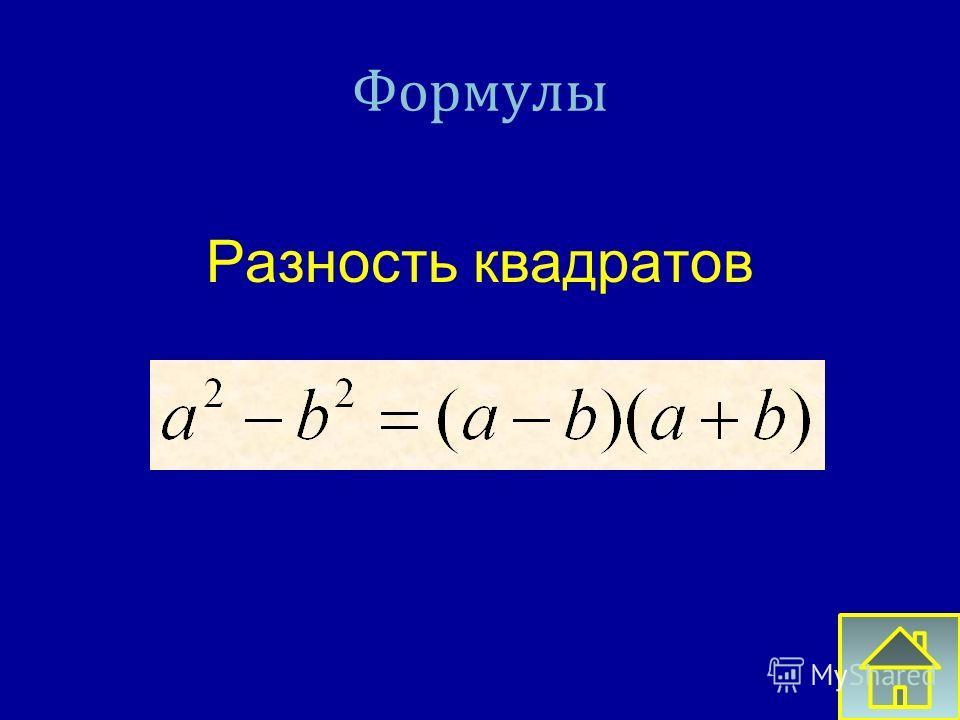 Какое количество корней может иметь уравнение? 6x 5 – 3x 3 + x 2 – 9 = 0 5