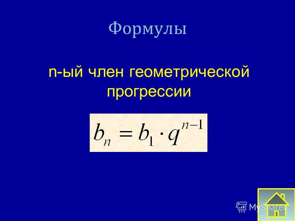 Разность квадратов Формулы