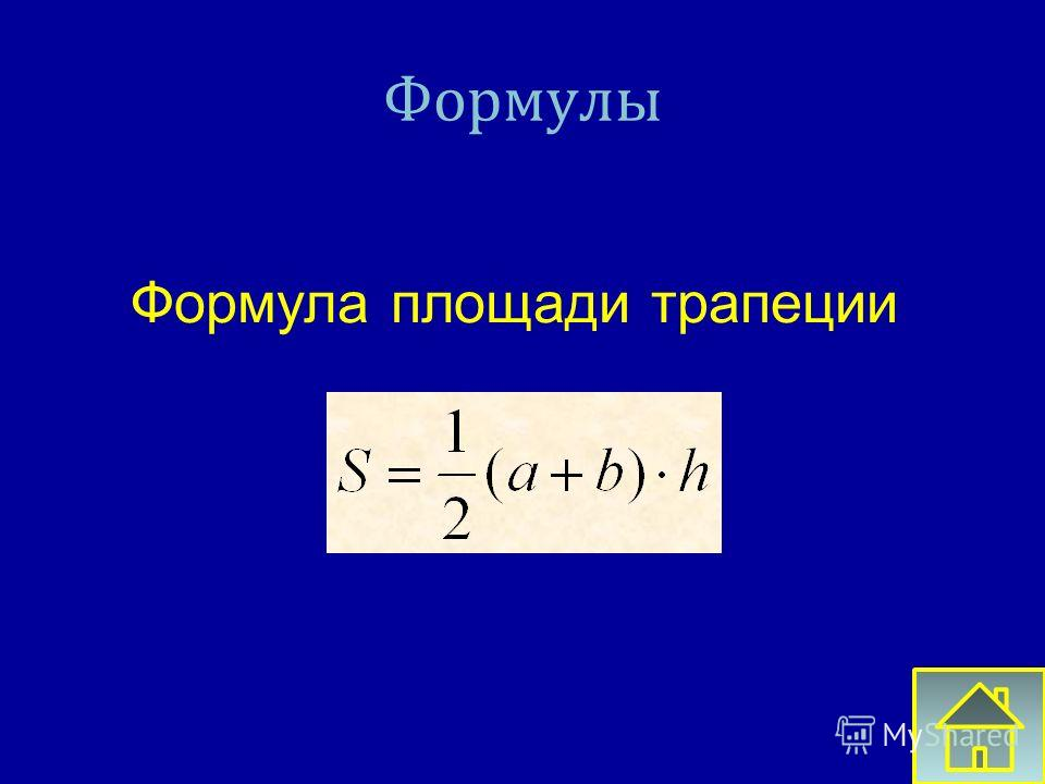 Сумма n первых членов арифметической прогрессии Формулы