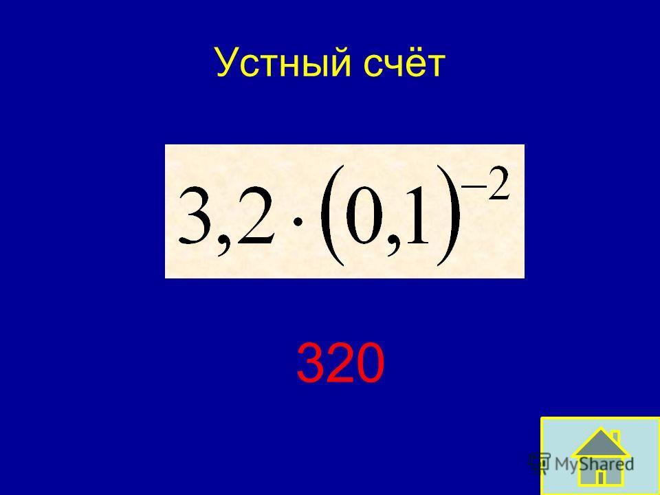 Уравнения 100200300400500 Функции 100200300400500 Формулы100200300400500 Занимательная геометрия 100200300400500