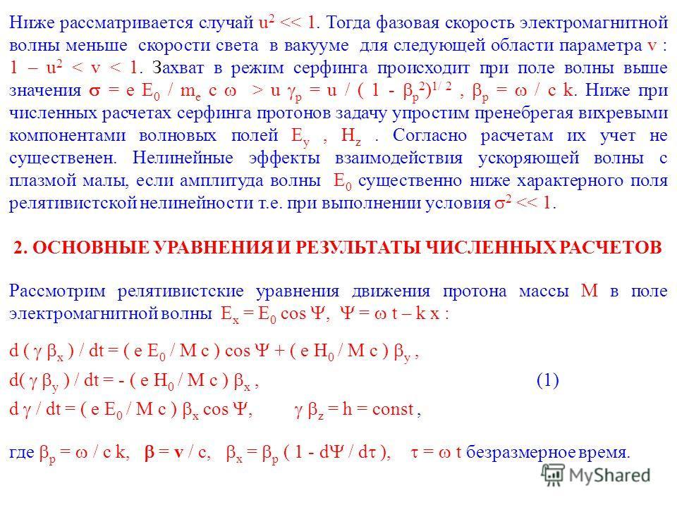 Ниже рассматривается случай u 2 u p = u / ( 1 - p 2 ) 1/ 2, p = / c k. Ниже при численных расчетах серфинга протонов задачу упростим пренебрегая вихревыми компонентами волновых полей E y, H z. Согласно расчетам их учет не существенен. Нелинейные эффе
