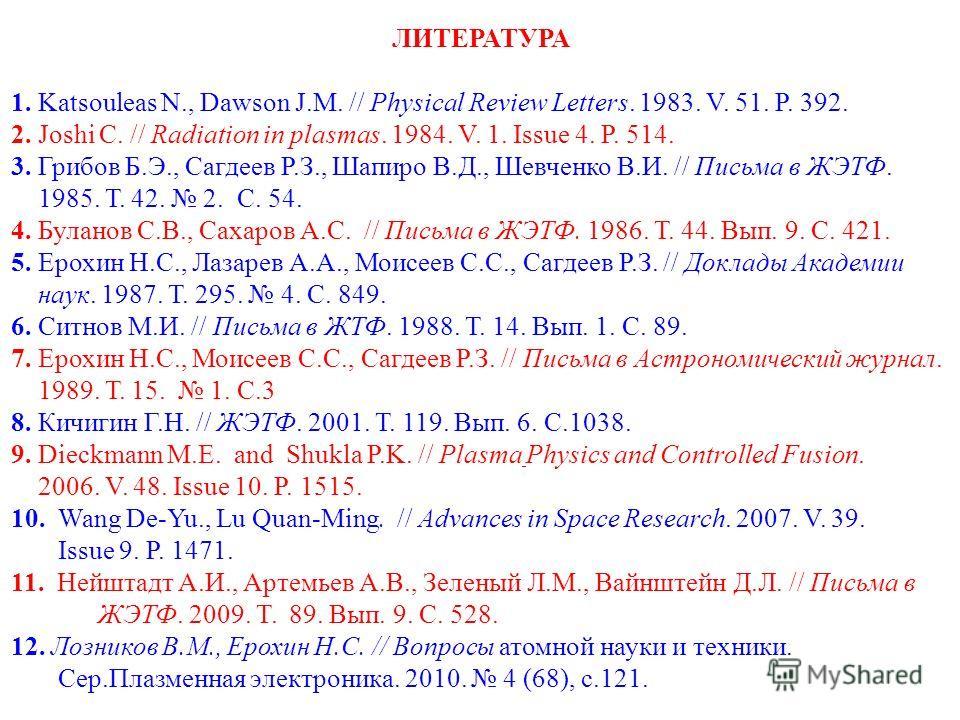 ЛИТЕРАТУРА 1. Katsouleas N., Dawson J.M. // Physical Review Letters. 1983. V. 51. P. 392. 2. Joshi C. // Radiation in plasmas. 1984. V. 1. Issue 4. P. 514. 3. Грибов Б.Э., Сагдеев Р.З., Шапиро В.Д., Шевченко В.И. // Письма в ЖЭТФ. 1985. Т. 42. 2. С.