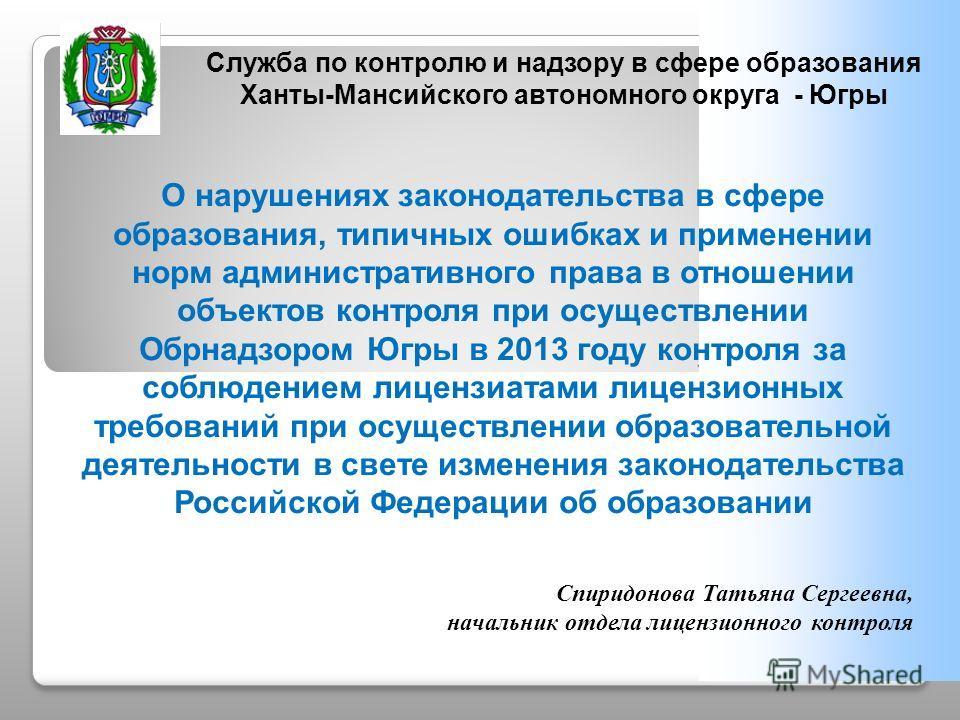 Титульная страница Служба по контролю и надзору в сфере образования Ханты-Мансийского автономного округа - Югры О нарушениях законодательства в сфере образования, типичных ошибках и применении норм административного права в отношении объектов контрол
