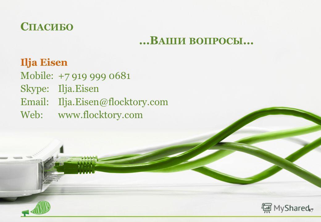С ПАСИБО …В АШИ ВОПРОСЫ … 17 Ilja Eisen Mobile:+7 919 999 0681 Skype:Ilja.Eisen Email:Ilja.Eisen@flocktory.com Web:www.flocktory.com