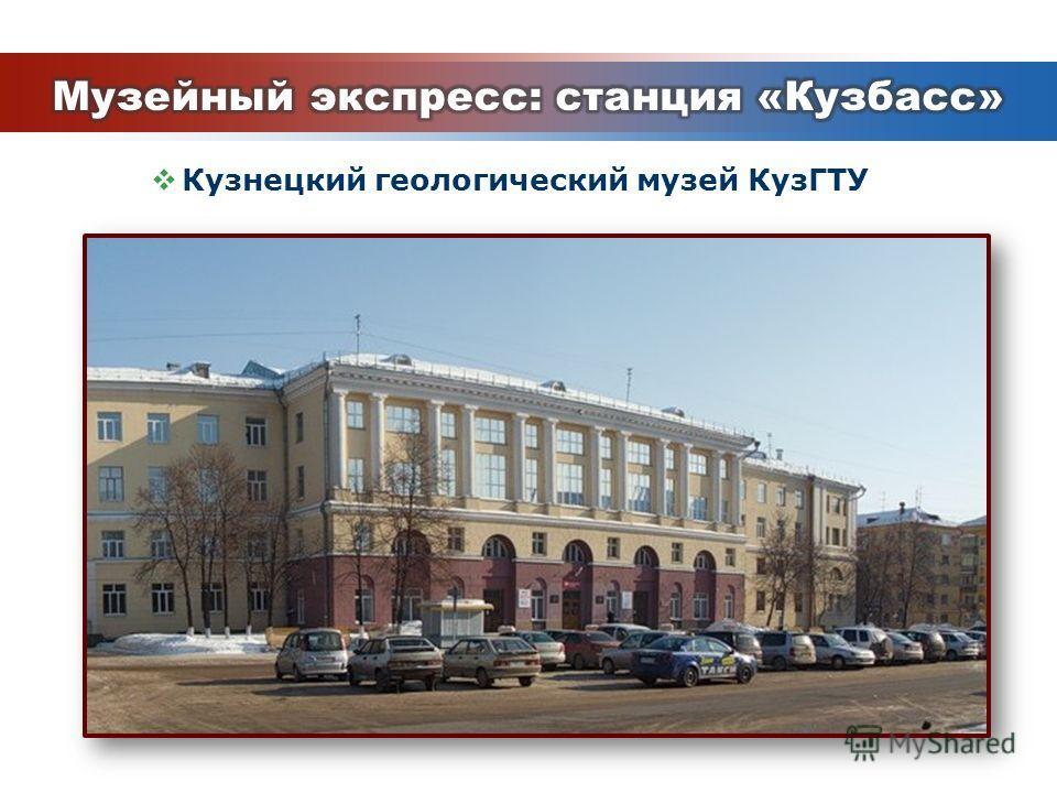 Кузнецкий геологический музей КузГТУ