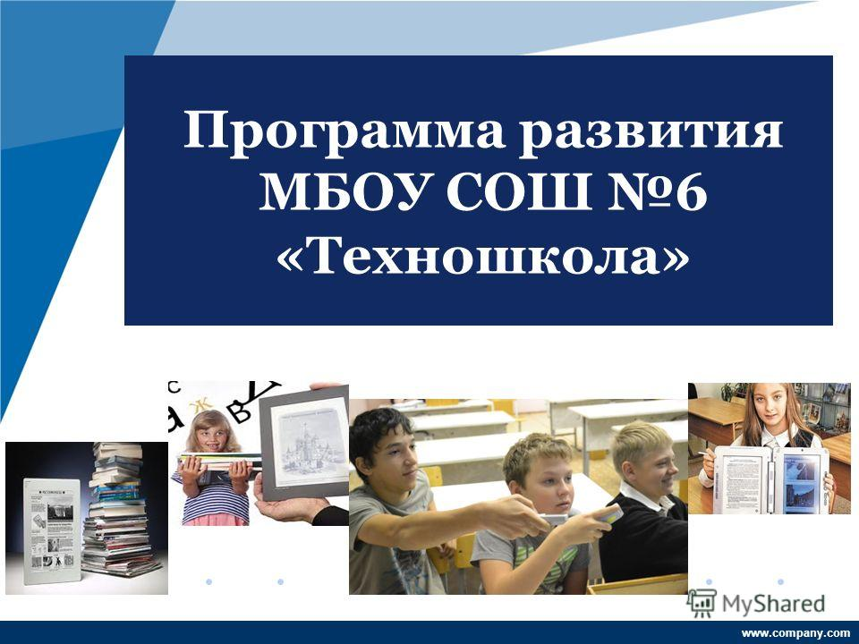 www.company.com Программа развития МБОУ СОШ 6 «Техношкола»