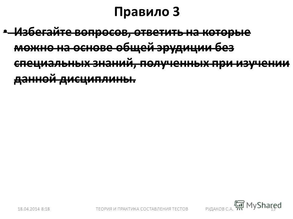 Правило 2 Не следует задавать вопросы «с подвохом». Антиправило 2. «Подвох» в вопросе проверяет глубину знания! Пример 2: Результат работы фрагмента программы: byte c=0x88; System.out.println (