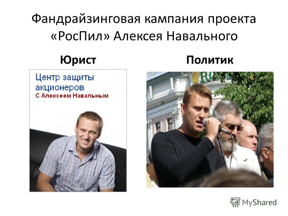 Фандрайзинговая кампания проекта «РосПил» Алексея Навального ЮристПолитик