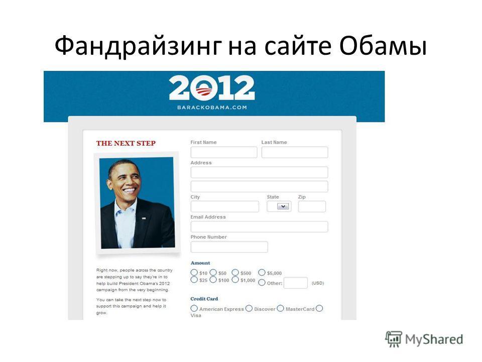 Фандрайзинг на сайте Обамы