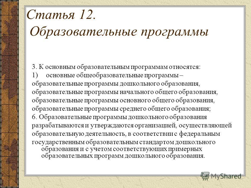 Статья 12. Образовательные программы 3. К основным образовательным программам относятся: 1)основные общеобразовательные программы – образовательные программы дошкольного образования, образовательные программы начального общего образования, образовате