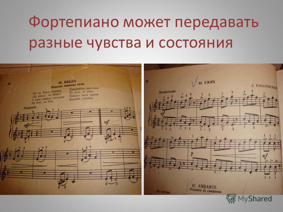 Фортепиано может передавать разные чувства и состояния