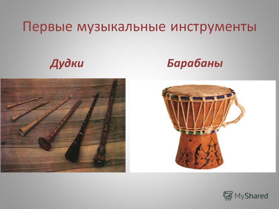 Первые музыкальные инструменты Дудки Барабаны