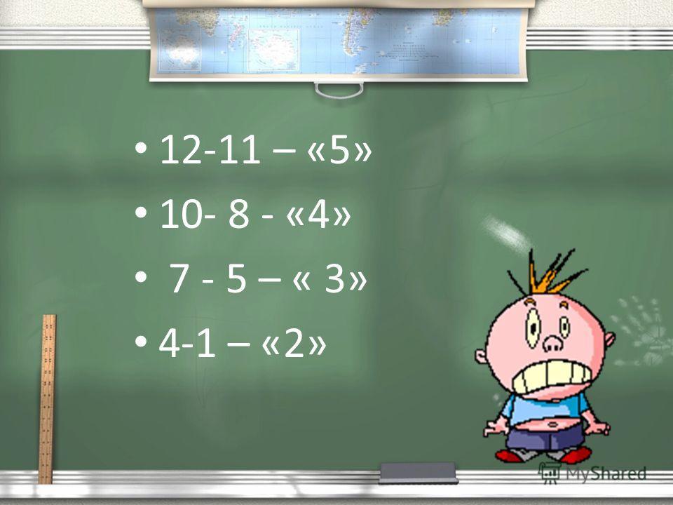 12-11 – «5» 10- 8 - «4» 7 - 5 – « 3» 4-1 – «2»