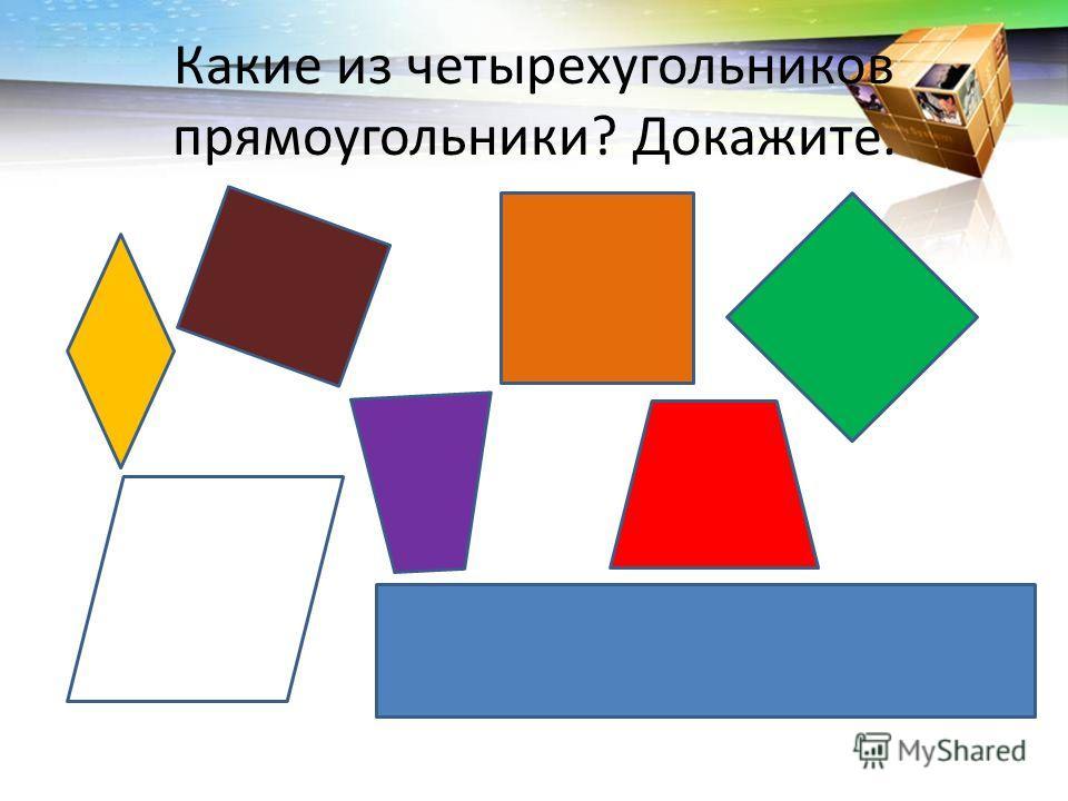 Какие из четырехугольников прямоугольники? Докажите.