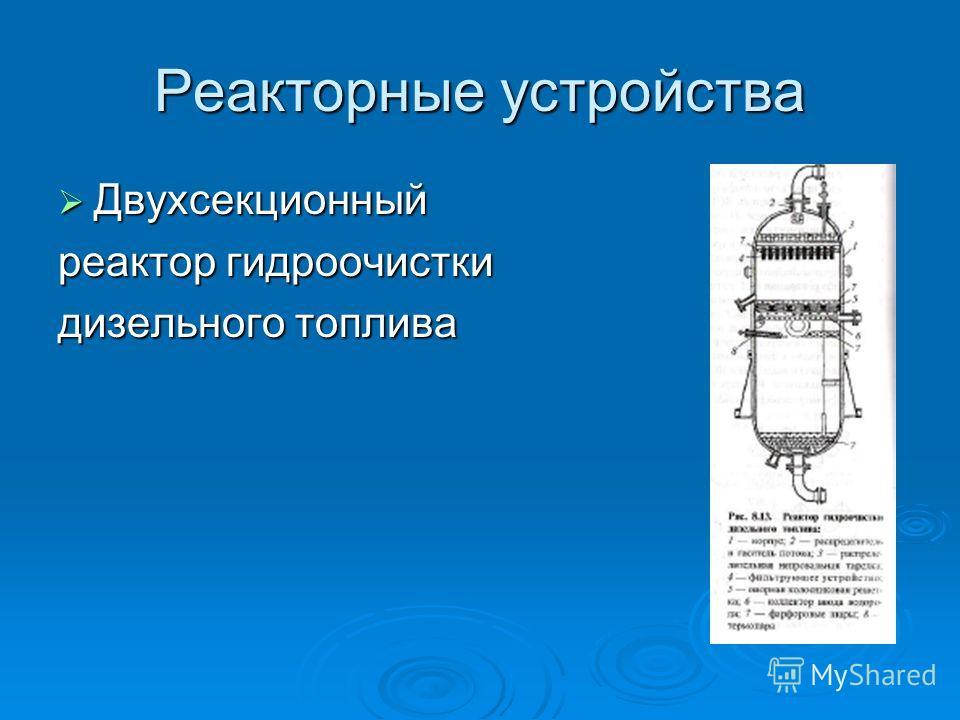 Реакторные устройства Двухсекционный Двухсекционный реактор гидроочистки дизельного топлива