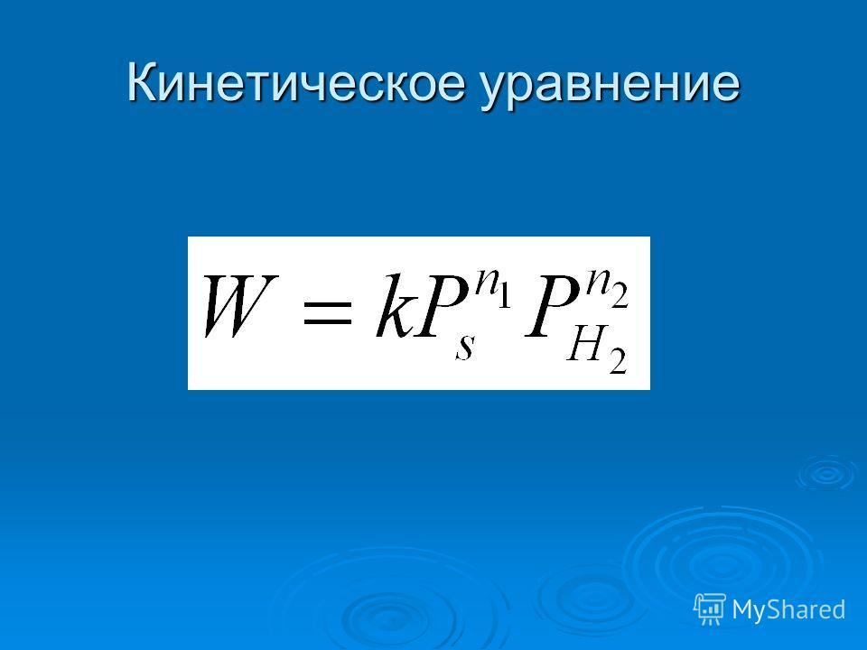 Кинетическое уравнение