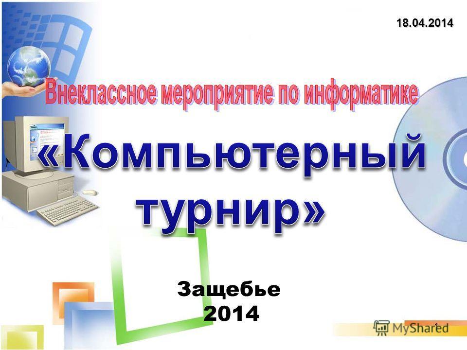 18.04.2014 1 Защебье 2014