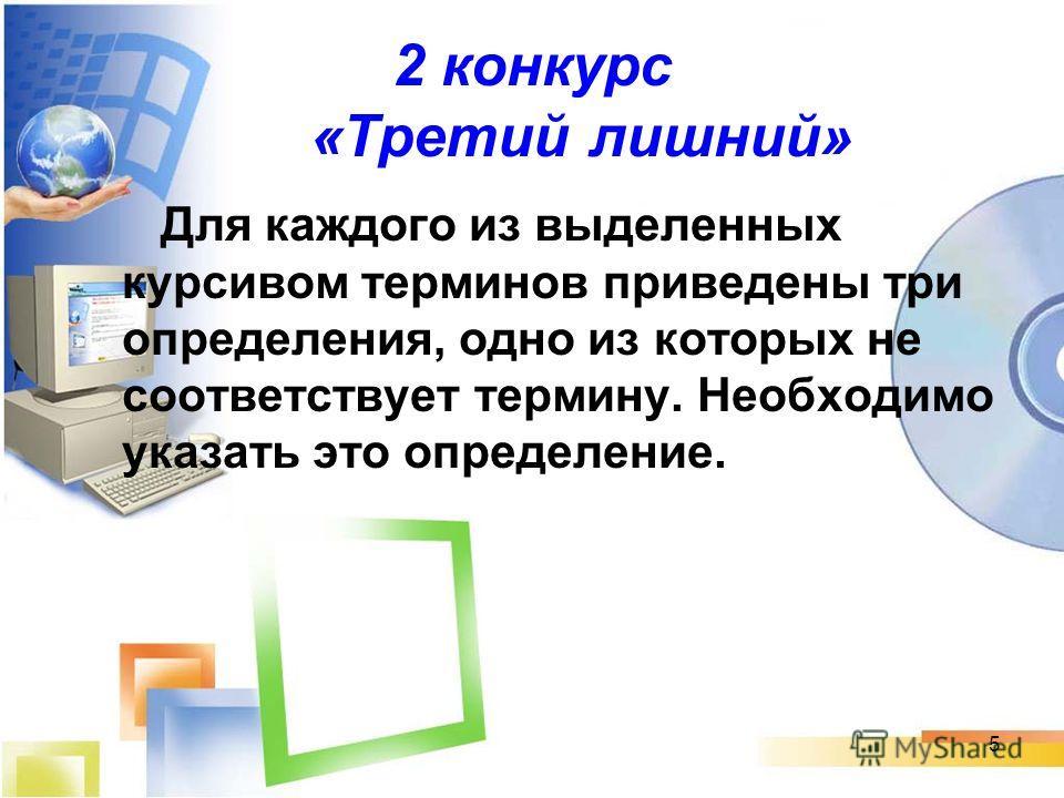 2 конкурс «Третий лишний» Для каждого из выделенных курсивом терминов приведены три определения, одно из которых не соответствует термину. Необходимо указать это определение. 5