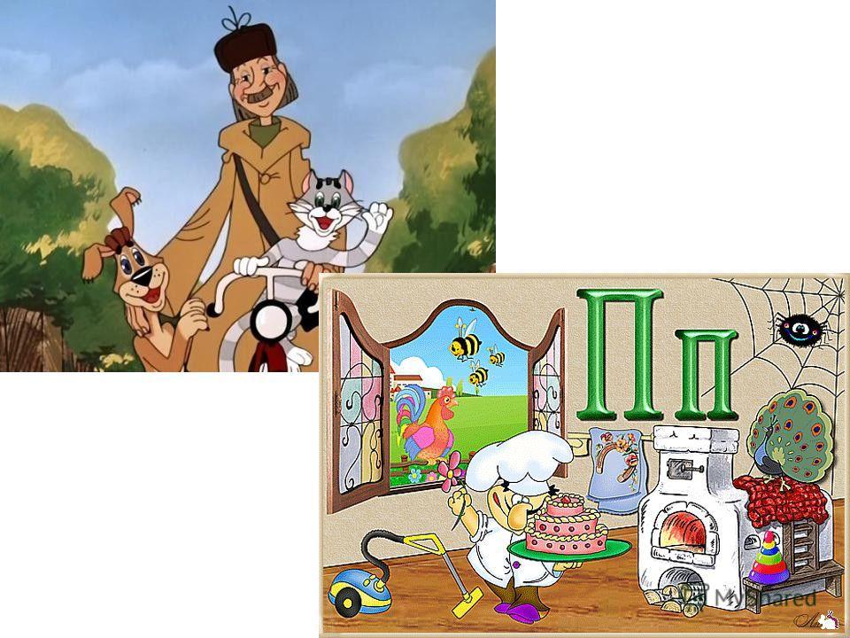 Игра на троих пес и кот