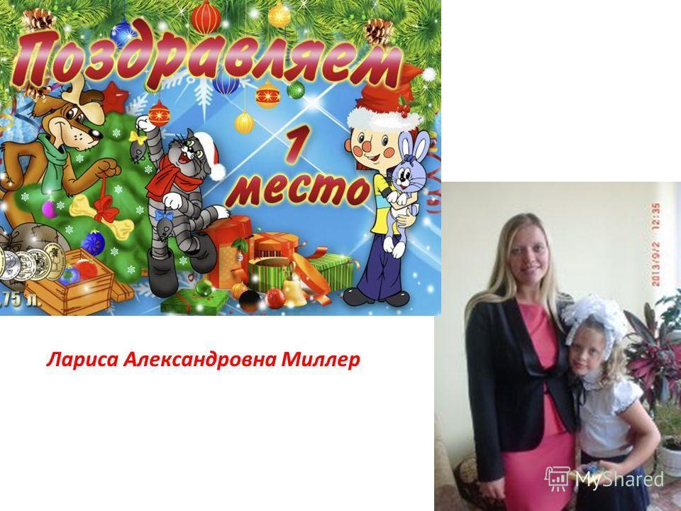 Лариса Александровна Миллер