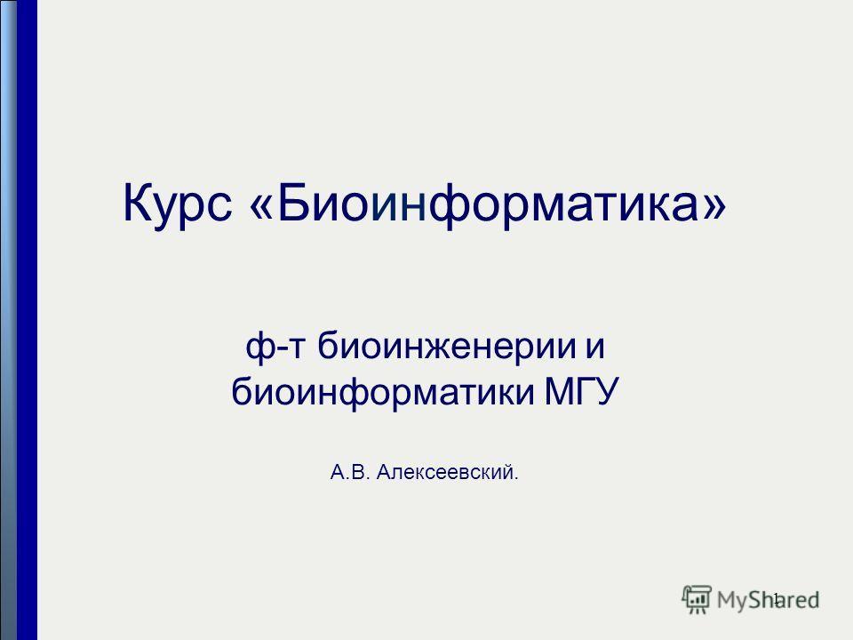 Курс «Биоинформатика» ф-т биоинженерии и биоинформатики МГУ А.В. Алексеевский. 1