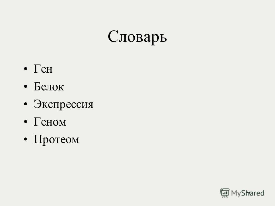 Словарь Ген Белок Экспрессия Геном Протеом 36
