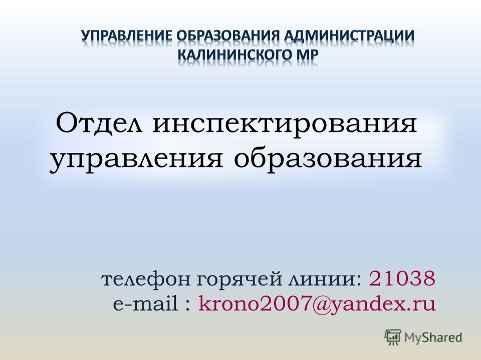 Отдел инспектирования управления образования телефон горячей линии: 21038 e-mail : krono2007@yandex.ru