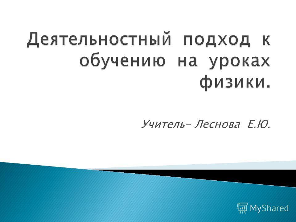 Учитель- Леснова Е.Ю.