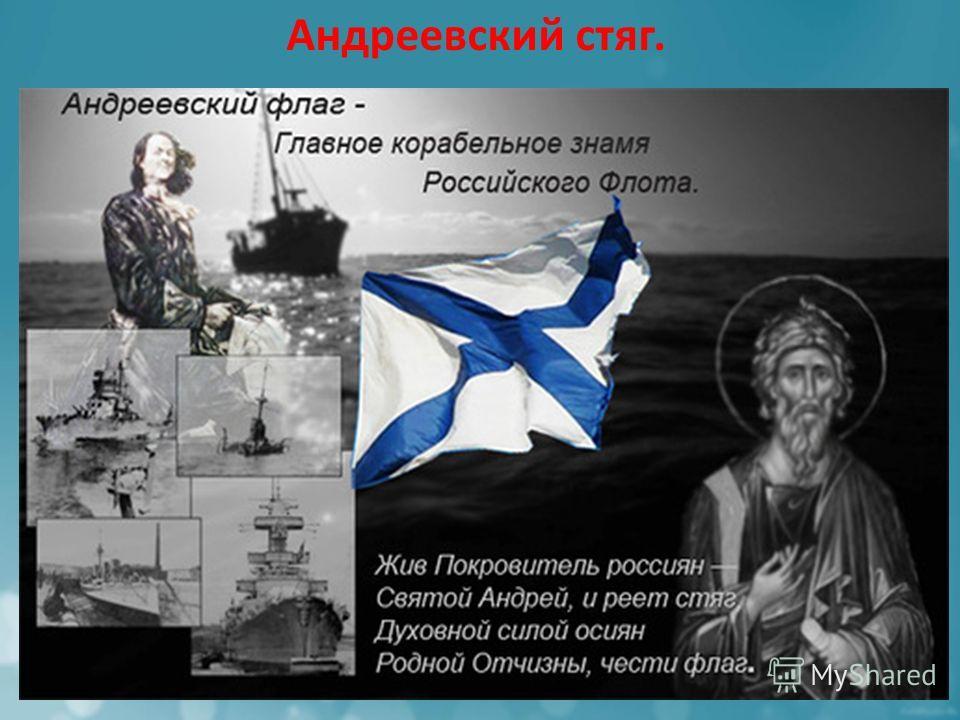 Апостол Андрей.