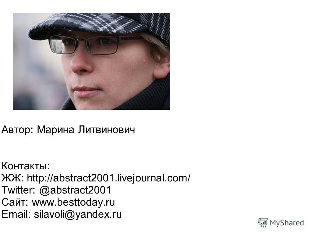 Автор: Марина Литвинович Контакты: ЖЖ: http://abstract2001.livejournal.com/ Тwitter: @abstract2001 Сайт: www.besttoday.ru Email: silavoli@yandex.ru