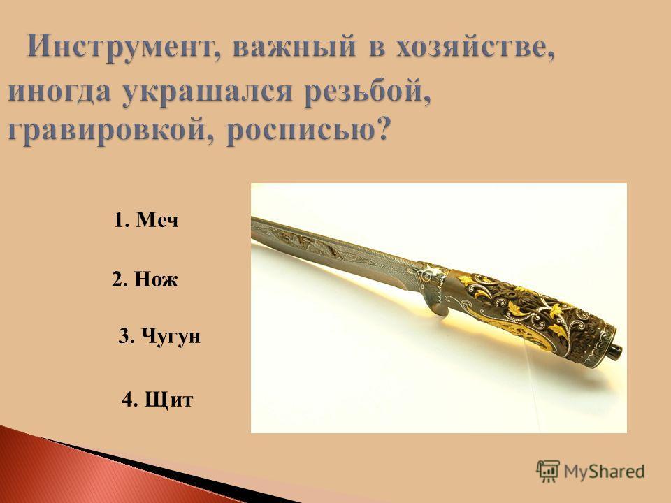 1. Меч 2. Нож 3. Чугун 4. Щит