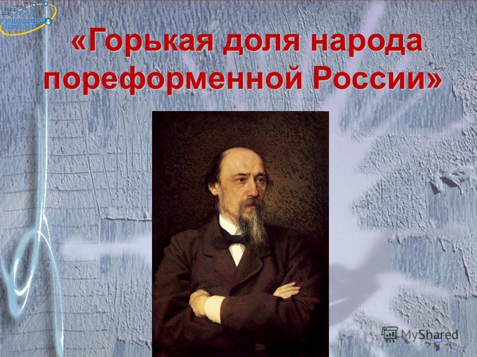 «Горькая доля народа пореформенной России» «Горькая доля народа пореформенной России»