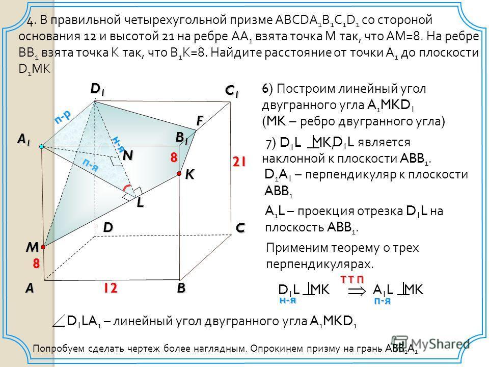 D 1 L является наклонной к плоскости ABB 1. BA D C C1C1C1C1 A1A1A1A1 D1D1D1D1 F L 12 21 21 8M B1B1B1B1 K8 6) Построим линейный угол двугранного угла A 1 MKD 1 (MK – ребро двугранного угла ) 7 ) D 1 L MK, н-ян-ян-ян-я п-рп-рп-рп-р D 1 A 1 – перпендику
