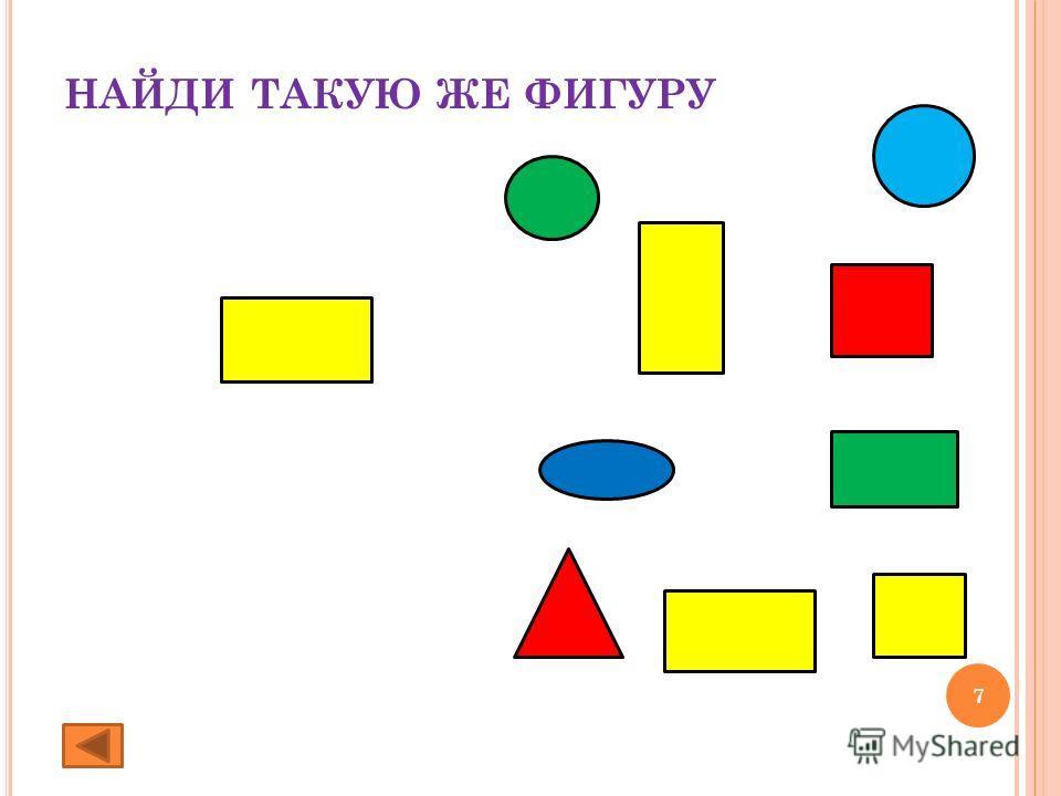 Описание игры «Найди такую же фигуру » С одной стороны экрана появляется множество геометрических фигур разных цветов. С другой стороны появляется фигура, которую необходимо найти из предложенных. Если ребенок выбирает неверно, то фигура подает сигна