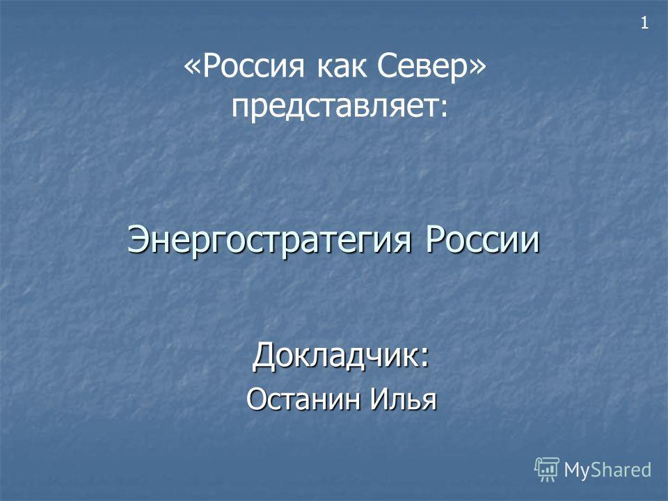 Энергостратегия России Энергостратегия России Докладчик: Останин Илья 1 «Россия как Север» представляет :