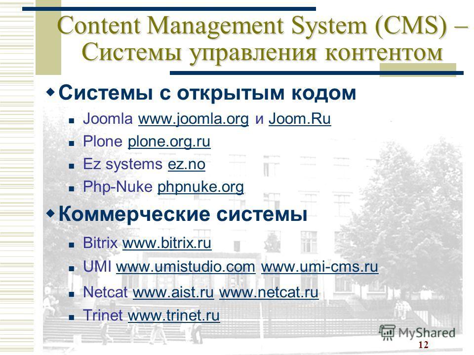 12 Content Management System (CMS) – Системы управления контентом Системы с открытым кодом Joomla www.joomla.org и Joom.Ruwww.joomla.orgJoom.Ru Plone plone.org.ruplone.org.ru Ez systems ez.noez.no Php-Nuke phpnuke.orgphpnuke.org Коммерческие системы