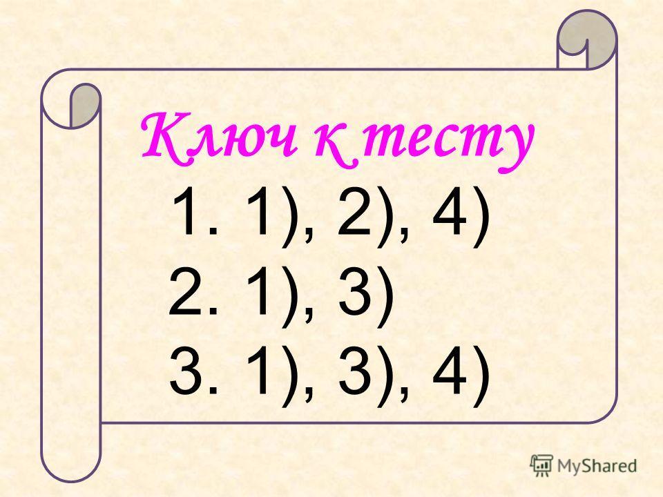 1. 1), 2), 4) 2. 1), 3) 3. 1), 3), 4) Ключ к тесту