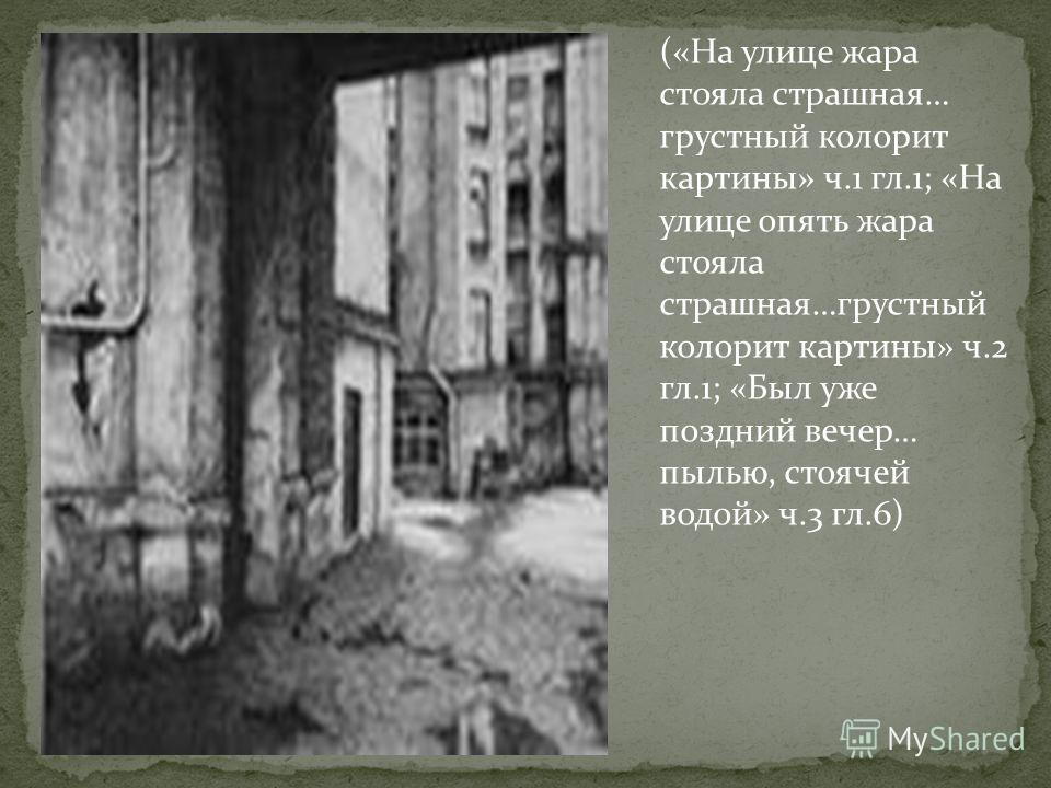 («На улице жара стояла страшная… грустный колорит картины» ч.1 гл.1; «На улице опять жара стояла страшная…грустный колорит картины» ч.2 гл.1; «Был уже поздний вечер… пылью, стоячей водой» ч.3 гл.6)