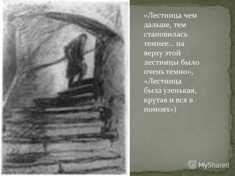 «Лестница чем дальше, тем становилась темнее… на верху этой лестницы было очень темно», «Лестница была узенькая, крутая и вся в помоях»)