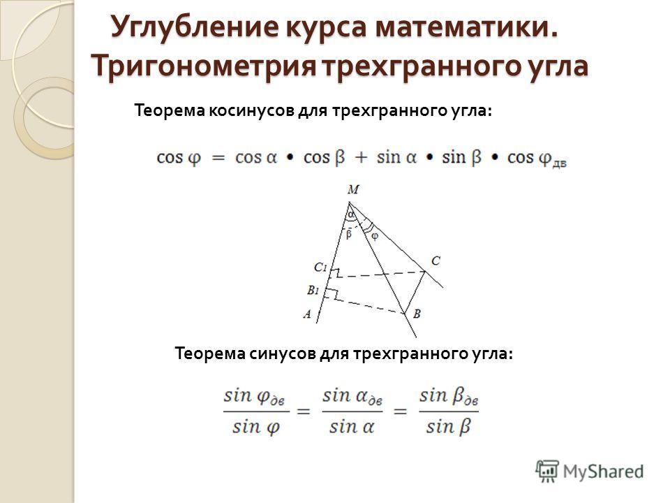 Углубление курса математики. Тригонометрия трехгранного угла Углубление курса математики. Тригонометрия трехгранного угла Теорема косинусов для трехгранного угла : Теорема синусов для трехгранного угла :