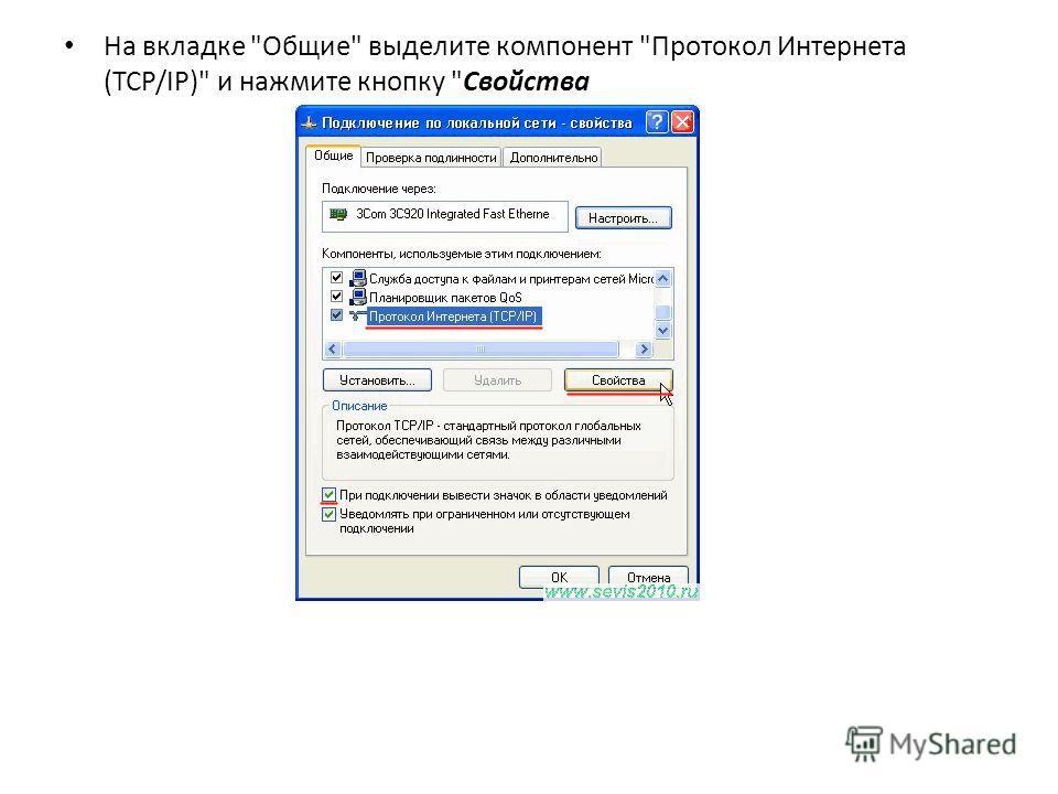 На вкладке Общие выделите компонент Протокол Интернета (TCP/IP) и нажмите кнопку Свойства