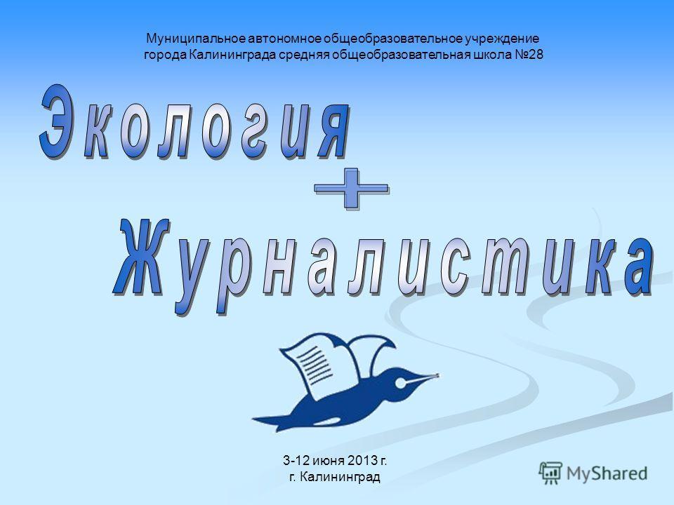 Муниципальное автономное общеобразовательное учреждение города Калининграда средняя общеобразовательная школа 28 3-12 июня 2013 г. г. Калининград