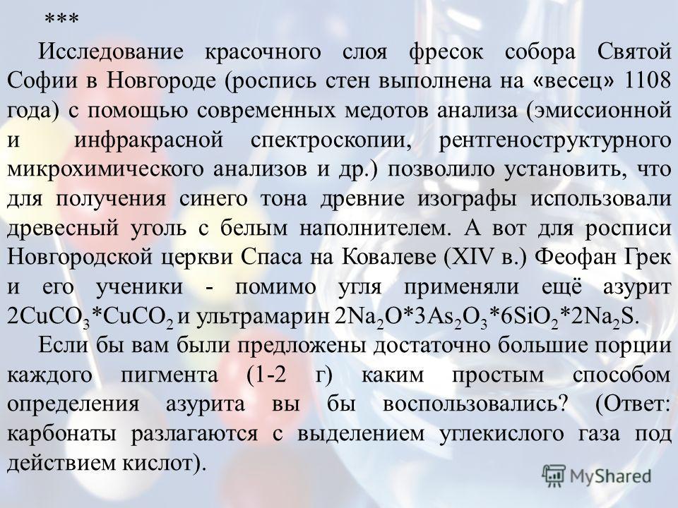 *** Исследование красочного слоя фресок собора Святой Софии в Новгороде (роспись стен выполнена на « весец » 1108 года) с помощью современных медотов анализа (эмиссионной и инфракрасной спектроскопии, рентгеноструктурного микрохимического анализов и