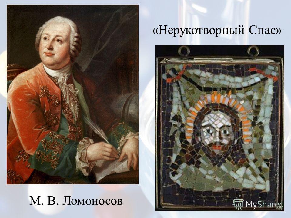 М. В. Ломоносов «Нерукотворный Спас»
